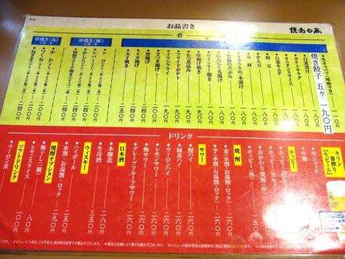 140207-022メニュー(S)