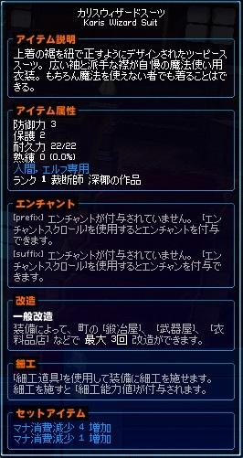 mabinogi_2011_09_19_004.jpg