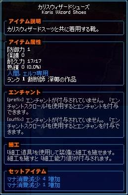 mabinogi_2011_09_19_005.jpg