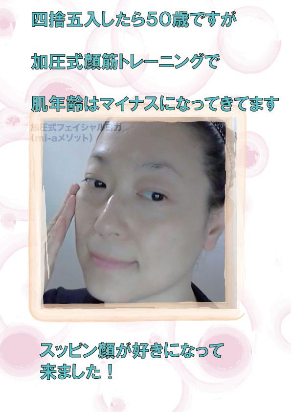 宣伝(顔)A