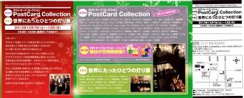 be京都ポストカードコレクションDM