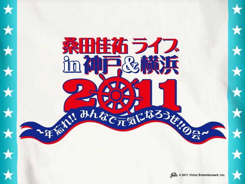 「マウントレーニアダブル presents桑田佳祐 ライブ in 神戸&横浜 2011 ~年忘れ!! みんなで元気になろうぜ!!の会~」