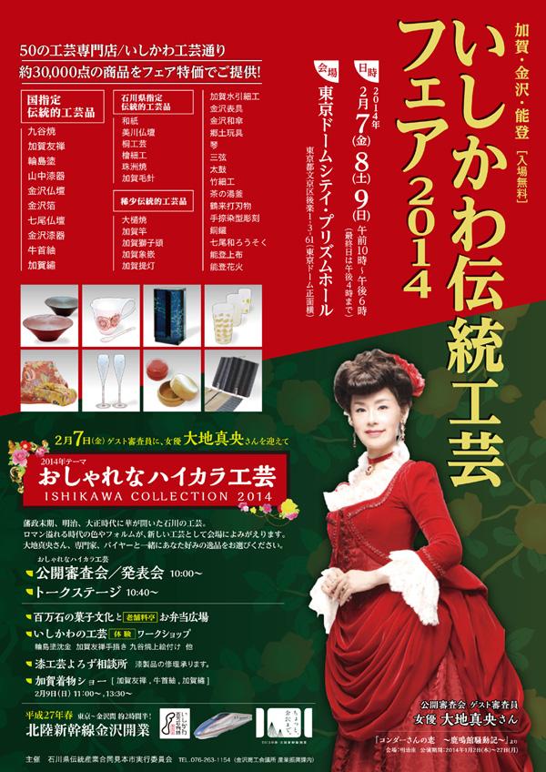 kougei2014_A4.jpg