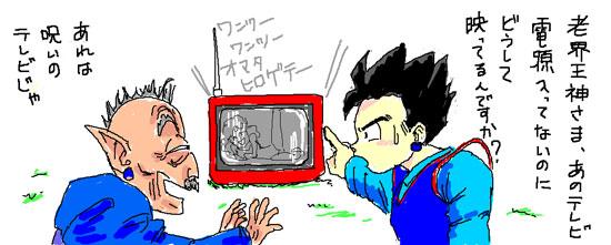界王神界のテレビ