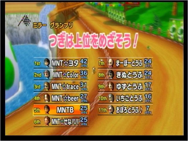 MNT vs とうふ 1GP