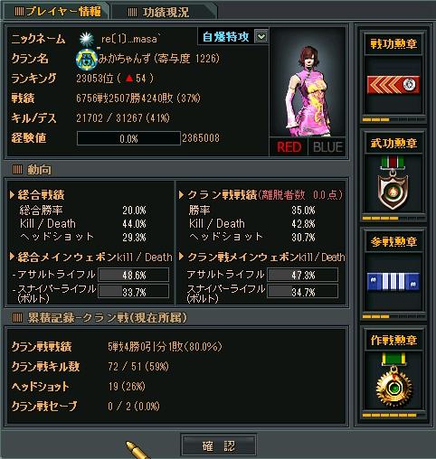 Baidu IME_2012-2-15_0-23-27
