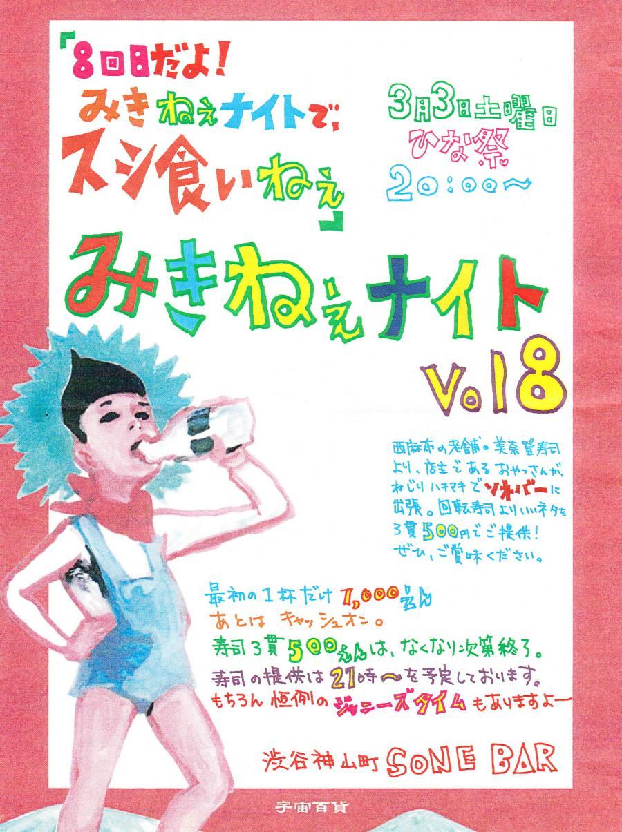 みきねぇ_convert_20120302174355