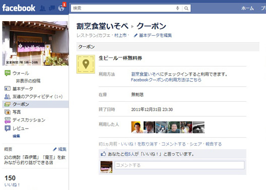 Facebook 生ビール一杯無料クーポン 発行