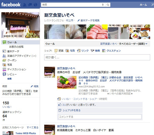 Facebookページ 割烹食堂いそべ