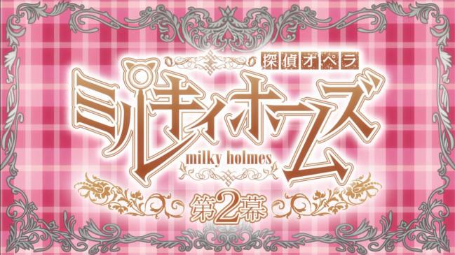 探偵オペラ ミルキィホームズ 第2幕 #1 先行放送