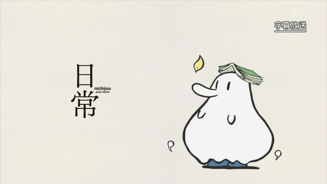 日常 NHK教育 #1 日常の第一話