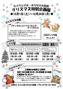 クリスマス特別企画展