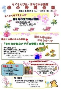 春の特別企画展
