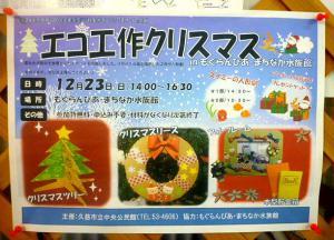 エコ工作クリスマス