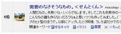繧ュ繝」繝励メ繝」_convert_20120405233841
