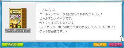 Maple120425_182931.jpg