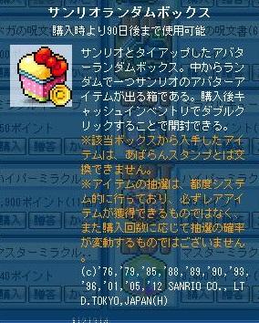 sanrio58.jpg