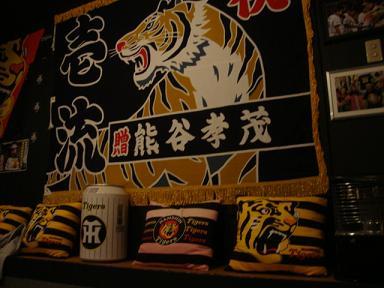 虎や 店内