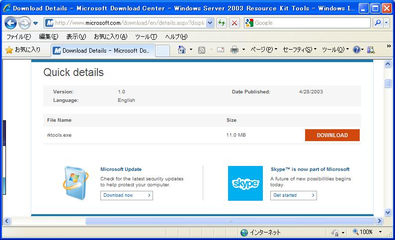 IIS 6.0 Resource Kit Tools について