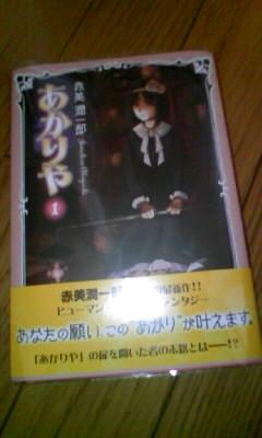 2012 02 18 あかりや 1巻