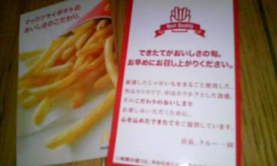 2012 02 25 マックフライドポテト・カード