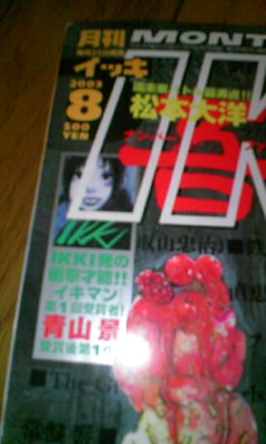 2012 02 28 IKKI2003年8月号表紙
