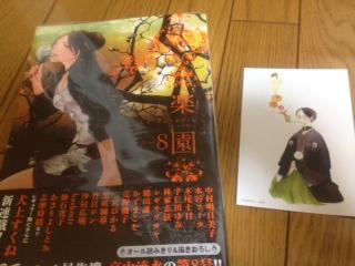 2012 03 20 楽園 第8号