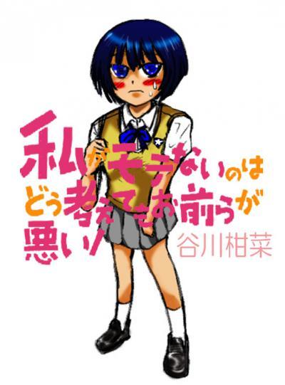 2012 03 22 谷川柑菜