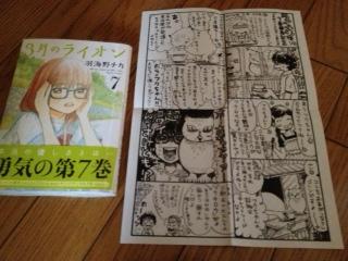 2012 03 25 3月のライオン 7巻