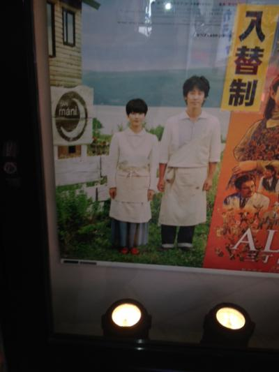 2012 04 16 『しあわせのパン』劇場前
