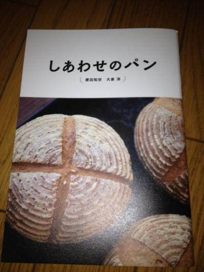 2012 04 16 『しあわせのパン』パンフレット