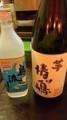 八丈島の地酒芋焼酎