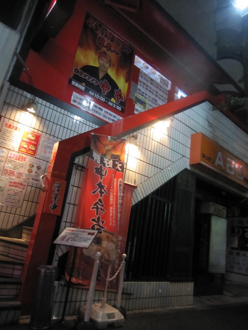 蒙古タンメン中本池袋店