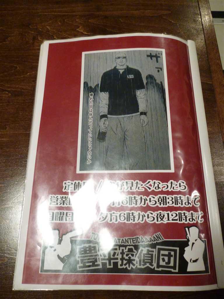 豊平探偵団メニュー