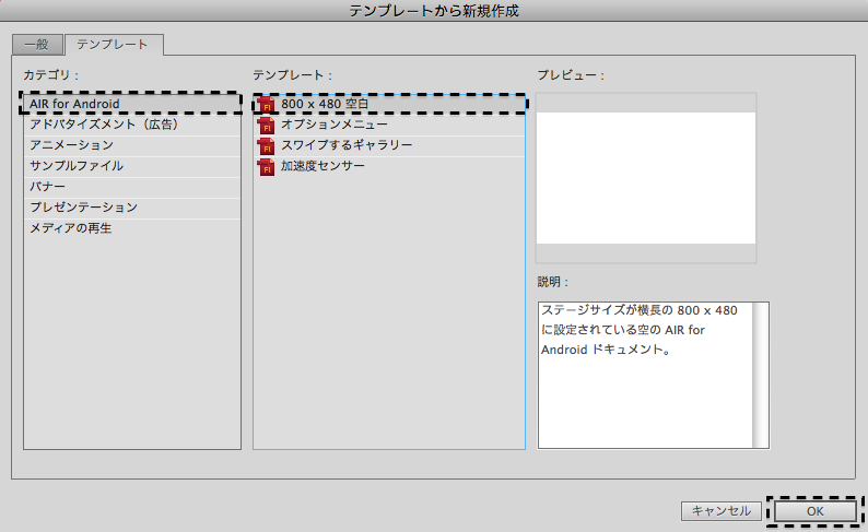 ネイティブ拡張 for Adobe AIR for Android テキスト読み上げ2 004