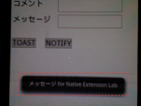 20111128_15_notufytoast_convert_20111127234631.png