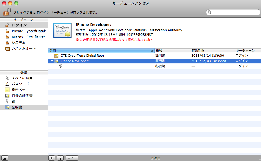 20111202-31-key.png