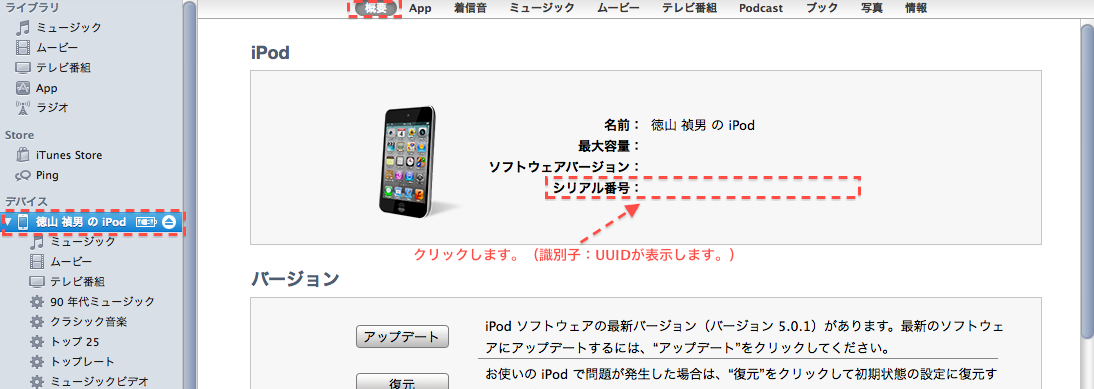 20111202-40-itunes_startup.png