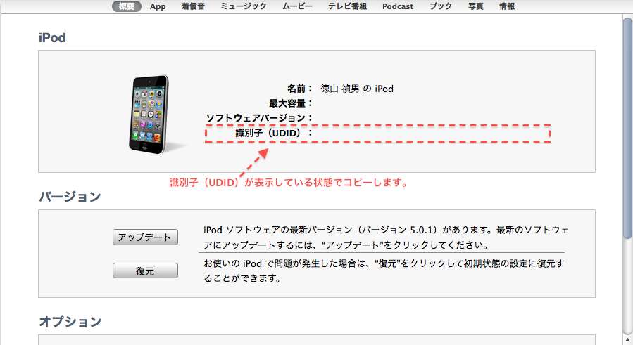 20111202-41-cp-udid.png