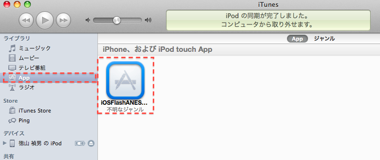 20111202-install.png