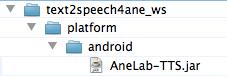 ネイティブ拡張 for Adobe AIR for Android テキスト読み上げ 001