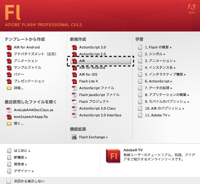 ネイティブ拡張 for Adobe AIR for Android テキスト読み上げ 002
