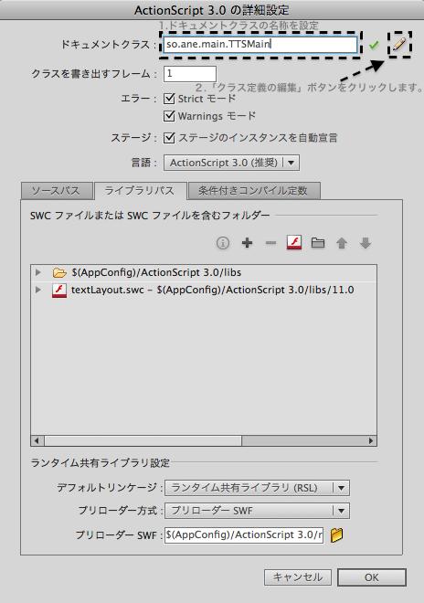 ネイティブ拡張 for Adobe AIR for Android テキスト読み上げ 004