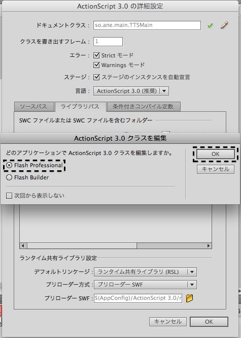 ネイティブ拡張 for Adobe AIR for Android テキスト読み上げ 005