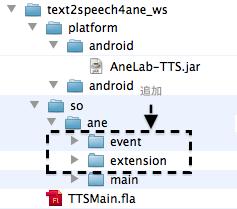 ネイティブ拡張 for Adobe AIR for Android テキスト読み上げ 008