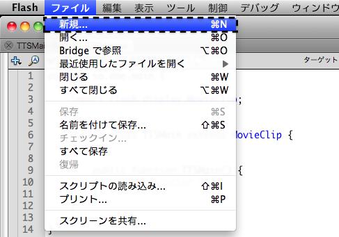 ネイティブ拡張 for Adobe AIR for Android テキスト読み上げ 009