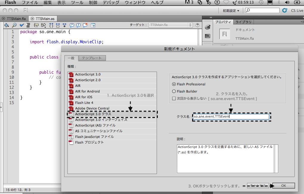 ネイティブ拡張 for Adobe AIR for Android テキスト読み上げ 010
