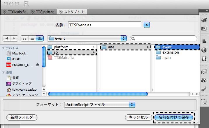 ネイティブ拡張 for Adobe AIR for Android テキスト読み上げ 011