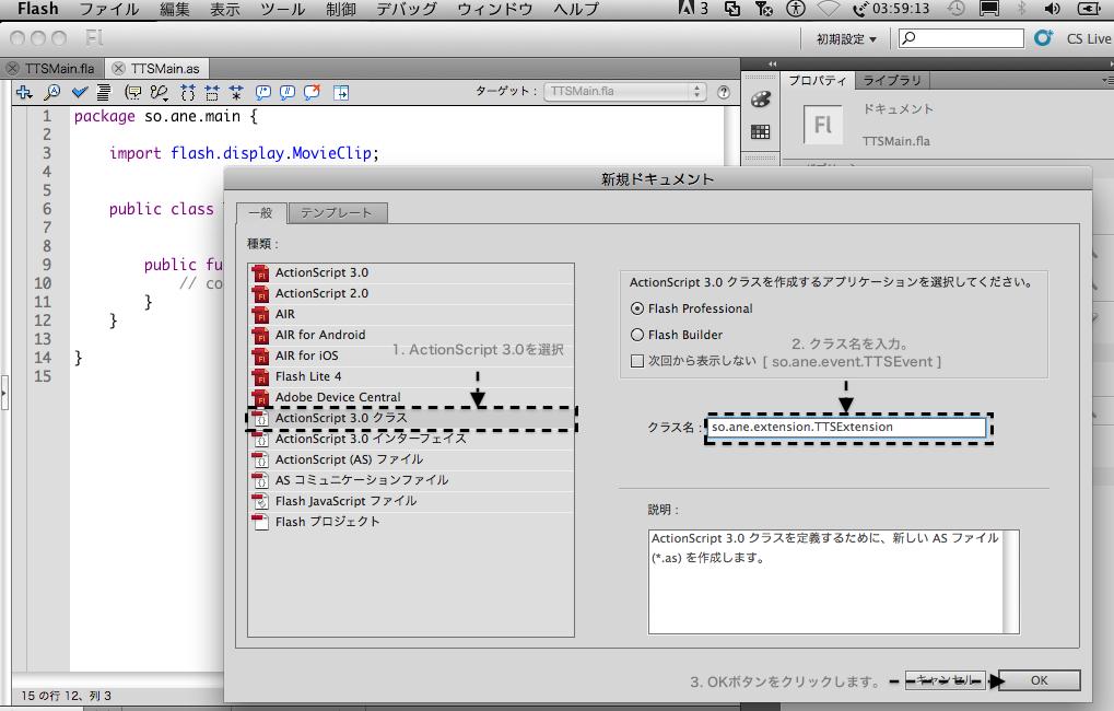ネイティブ拡張 for Adobe AIR for Android テキスト読み上げ 012