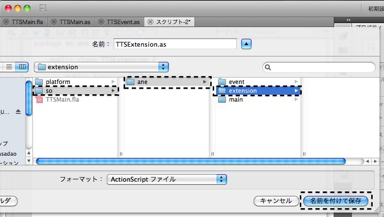 ネイティブ拡張 for Adobe AIR for Android テキスト読み上げ 013